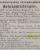 Algemeen handelsblad 11-01-1877 margaretha hillechiena Londen